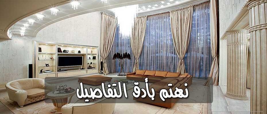 تمتع باعلى نظافة واقل تكلفة لتنظيف الستائر والموكيت والسجاد بجدة